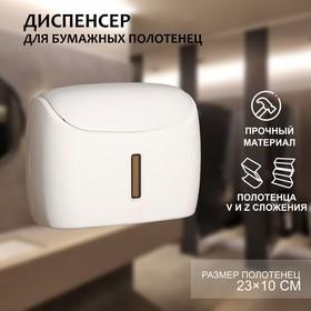 Диспенсер бумажных полотенец в листах, пластик белый