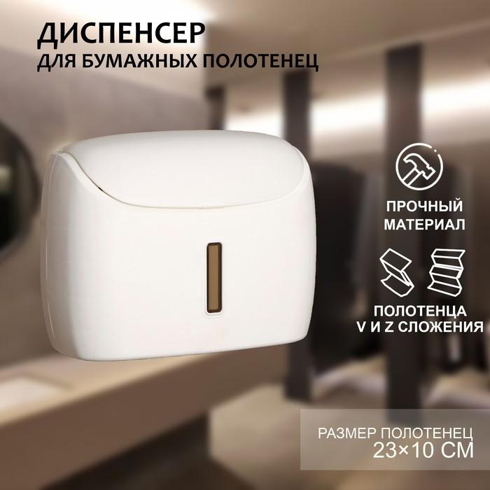 Диспенсер для бумажных полотенец в листах, пластик, цвет белый