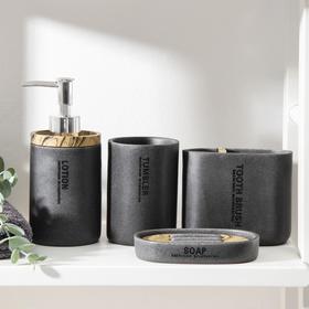 """Набор аксессуаров для ванной комнаты, 4 предмета """"Стиль"""", цвет серый"""