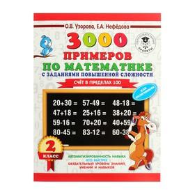 «3000 примеров по математике, 2 класс. Счёт в пределах 100», Узорова О. В., Нефёдова Е. А. *