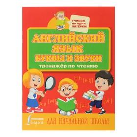 Английский язык. Буквы и звуки. Тренажёр по чтению для начальной школы. Матвеев С. А.