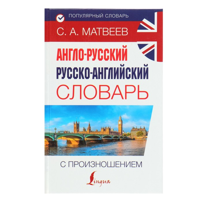 Англо-русский — русско-английский словарь с произношением Матвеев С. А.