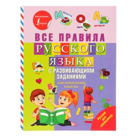 All the rules of the Russian language with developmental tasks for elementary school.