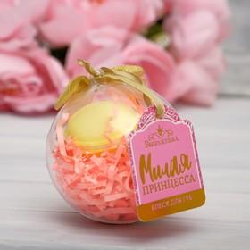 """Блеск для губ """"Милая принцесса"""" макарун в шаре 10 гр, вкус ванили, желтого цвета"""