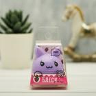 """Блеск детский для губ """"Мяу"""", фиолетовый котик, аромат виноград 12 грамм"""