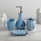 Набор аксессуаров для ванной комнаты «Музеон», 4 предмета (дозатор 300 мл, мыльница, 2 стакана), цвет голубой