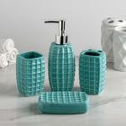 """Набор аксессуаров для ванной комнаты, 4 предмета """"Моника"""", цвет голубой"""