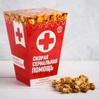 Попкорн «Скорая помощь», карамельный, 100 г