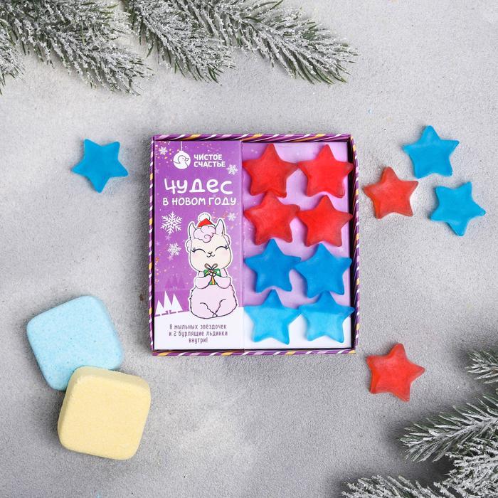 """Подарочный набор """"Чудес в Новом году"""": бурлящие кубики, мыло-звездочки"""