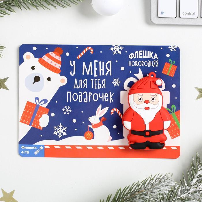Флешка на открытке «У меня для тебя подарочек», 5 х 3 см