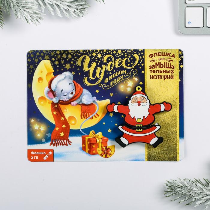 Флешка на открытке «Чудес в новом году», 5,5 х 6 см