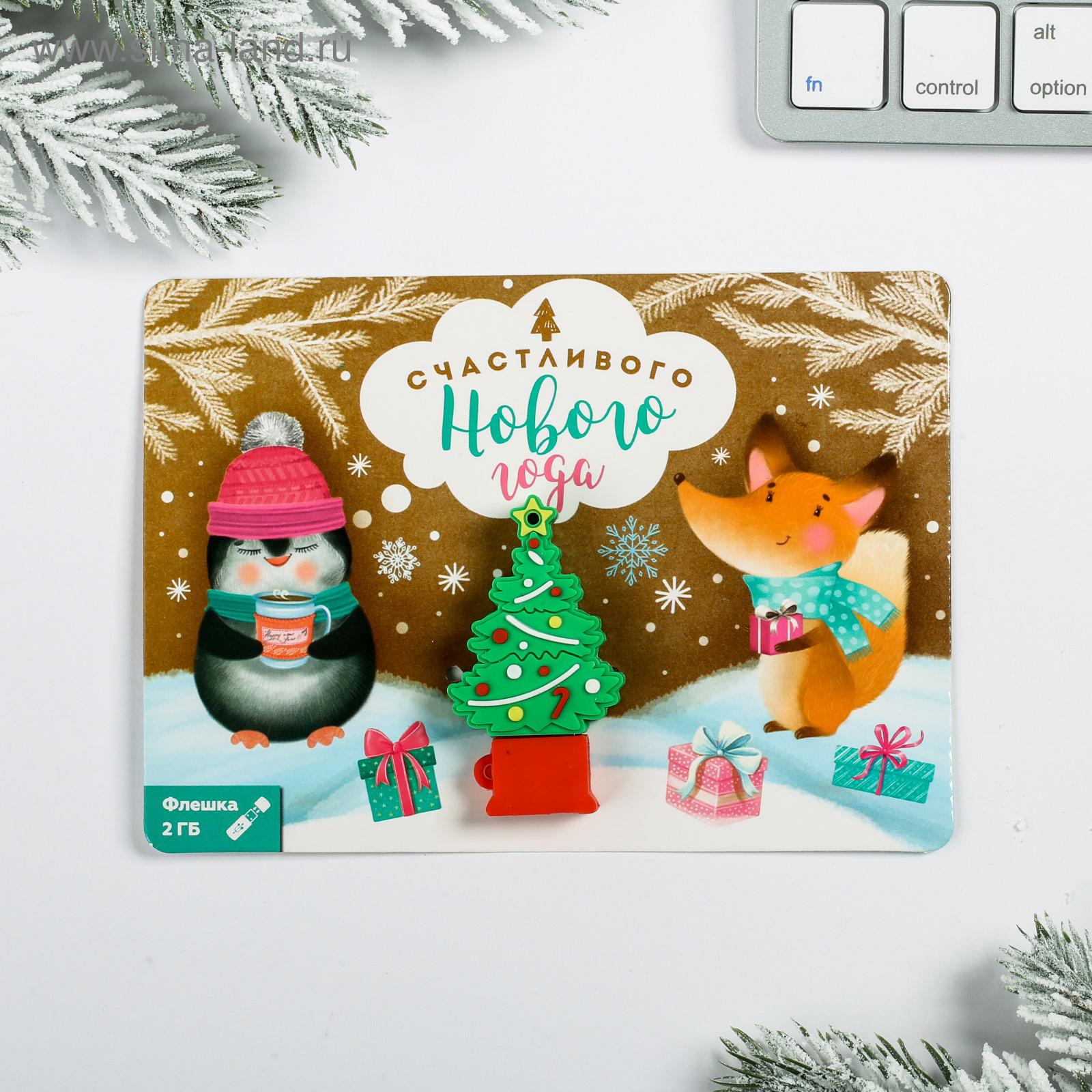 открытка для флешки новогодняя присмотревшись