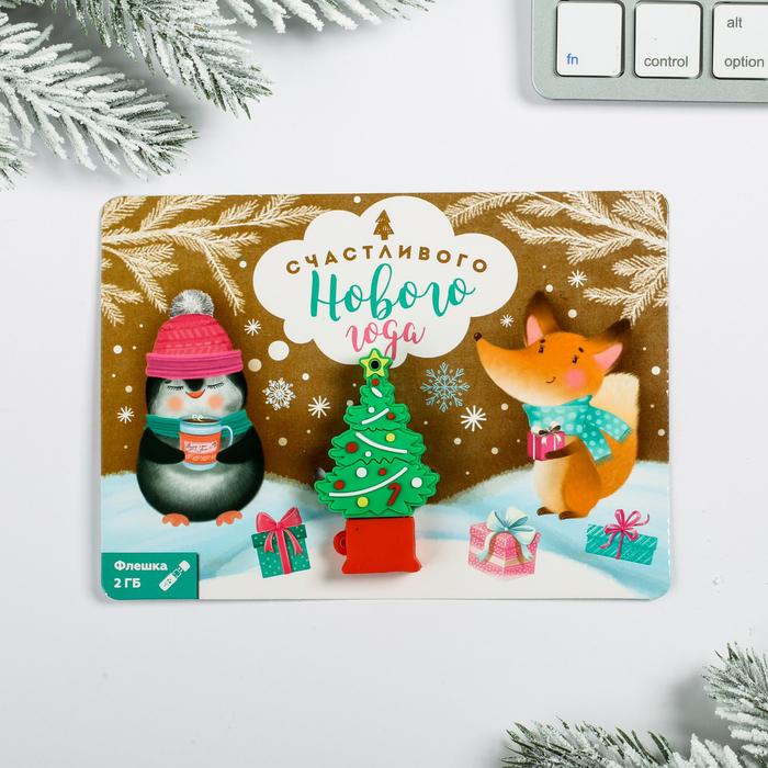 Флешка на открытке «Счастливого нового года», 5,5 х 3 см