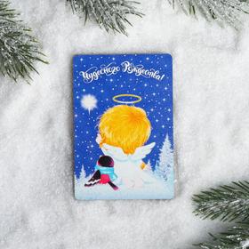 Деревянный магнит «Чудесное Рождество»