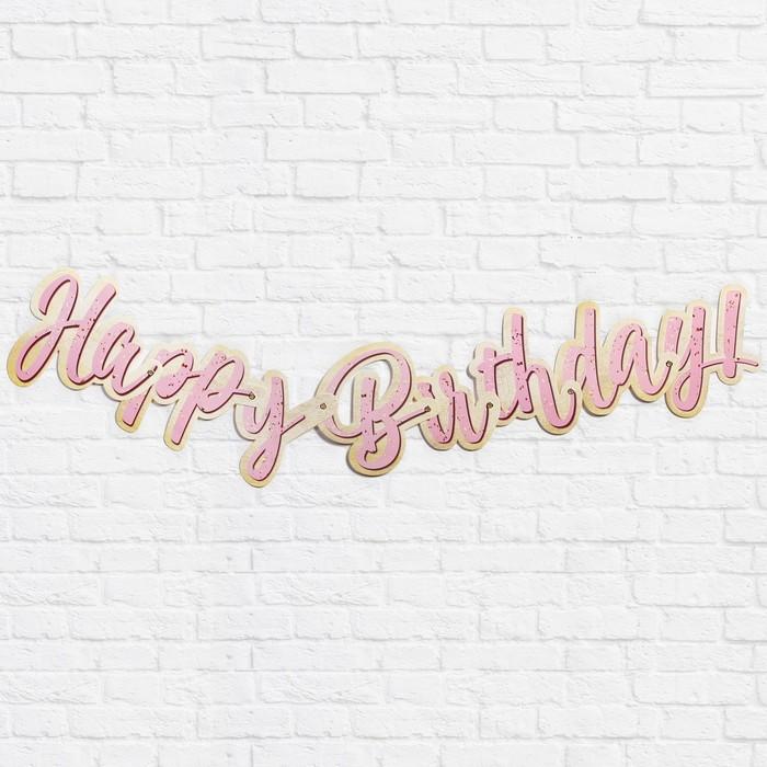 """Гирлянда на люверсах """" Happy Birthday"""", женская, 85 см"""