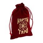 Мешок для карт Таро, бордовый