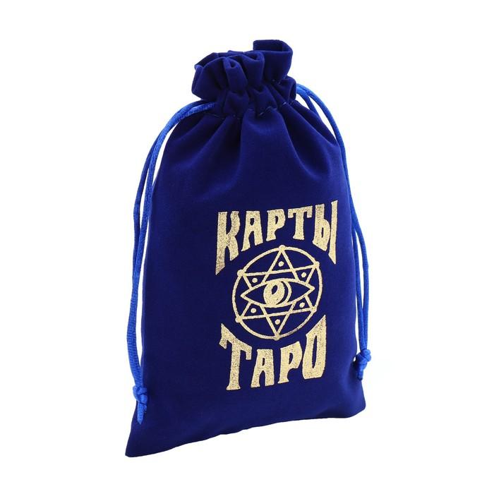 Бархатный мешочек для карт ТАРО, тёмно-синий