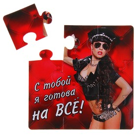 """Magnet puzzle """"With you I'm ready for anything"""""""