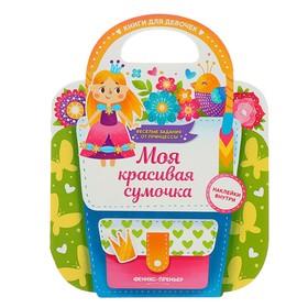 Книга для девочек «Моя красивая сумочка»