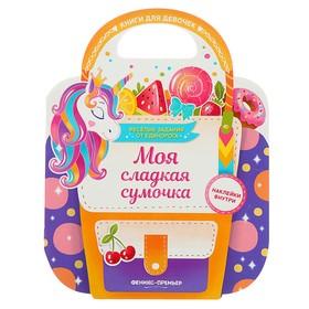 Книга для девочек «Моя сладкая сумочка»