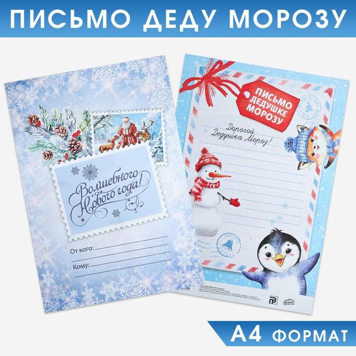 Письмо и открытка деду морозу самому