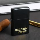 """Lighter """"Deadly burns"""", 5.5 x 3.5 cm"""