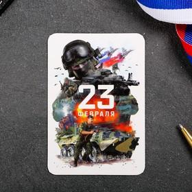 "Magnet ""February 23"", 5.5 x 8 cm"