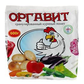 Удобрение гранулированное органическое Оргавит Куриный, 600 г