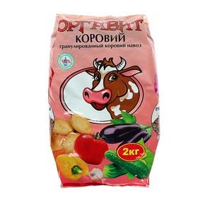 Удобрение гранулированное органическое Оргавит Коровий, 2 кг