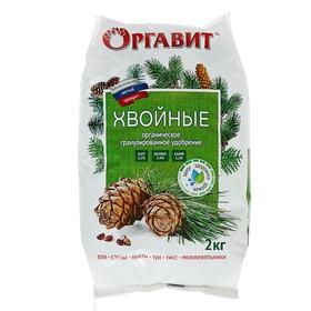 Удобрение гранулированное органическое Оргавит Хвойные, 2 кг