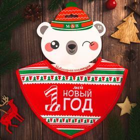 Нагрудник -бандана непромокаемый «Мой 1 новый год», на кнопке