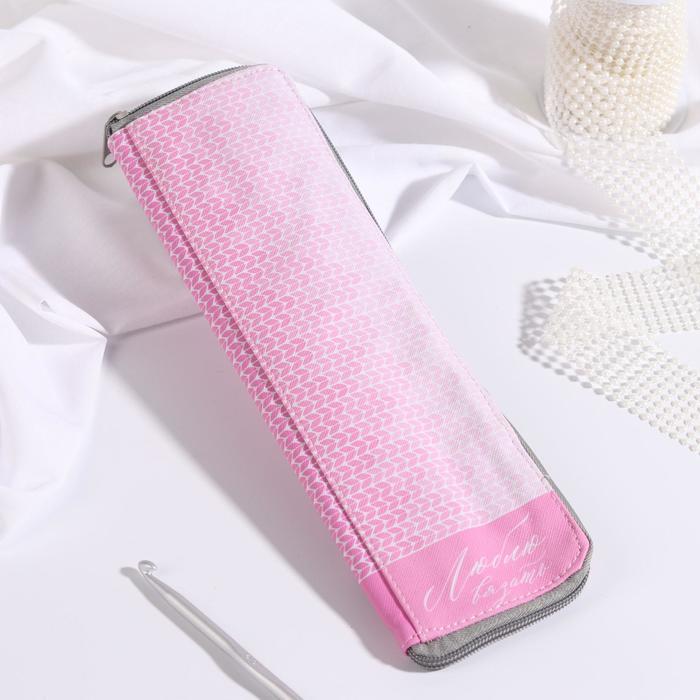 Набор для вязания «Люблю вязать», 27 × 8 см, 33 предмета, в пенале