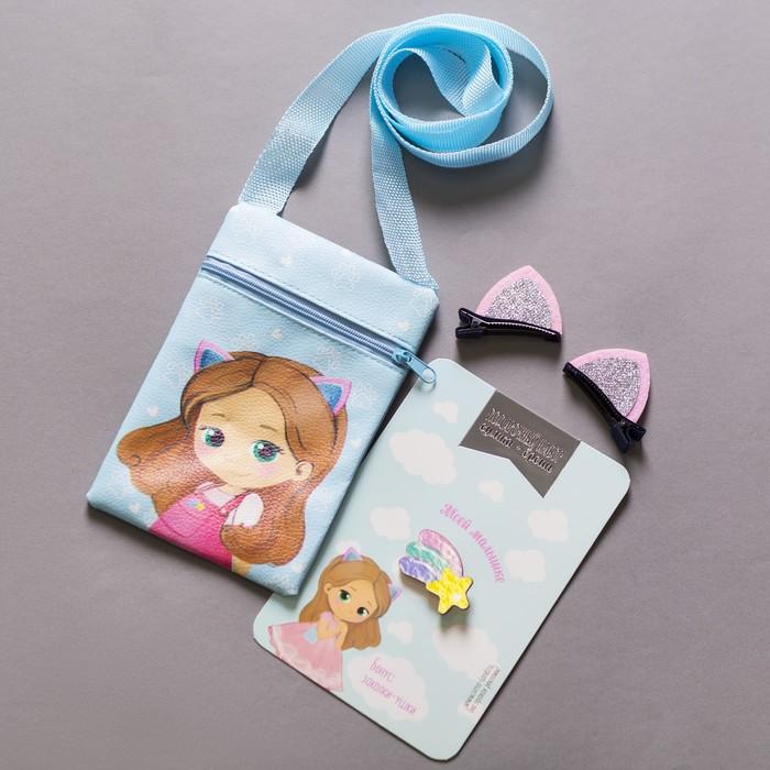 Детский подарочный набор сумка+брошь, цвет голубой