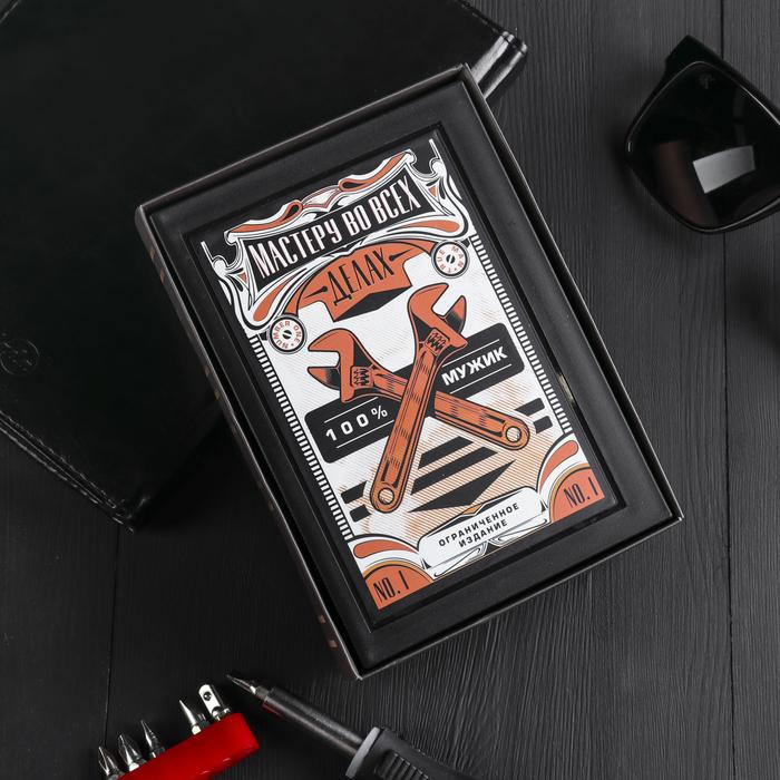 """Набор инструментов книга """"Мастеру во всех делах"""", подарочная упаковка, 10х15,5 см"""