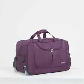 Bag of Dor on wheels Tour 56*30*33, otd zipper, no pocket, rubber wheels, purple