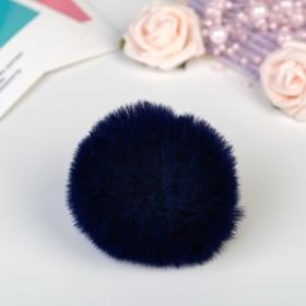 Помпон искусственный мех 'Глубокий синий' d=7 см Ош