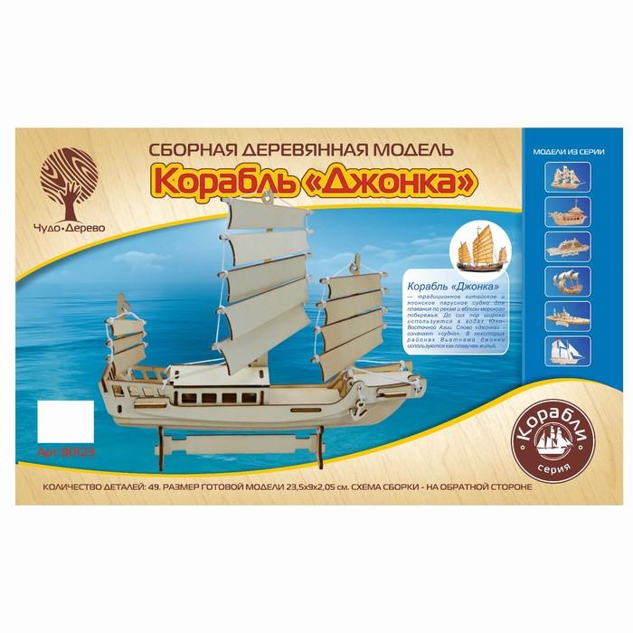 """Сборная деревянная модель Корабль """"Джонка"""""""