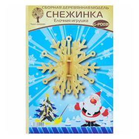 """Сборная деревянная модель """"Снежинка 1"""" (ёлочная игрушка)"""