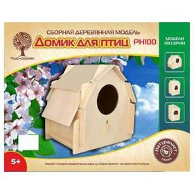 """Сборная деревянная модель """"Скворечник 3"""""""