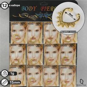 """Пирсинг в нос (фейк) (набор 12шт) """"Кольцо"""" капля, цвет золото"""