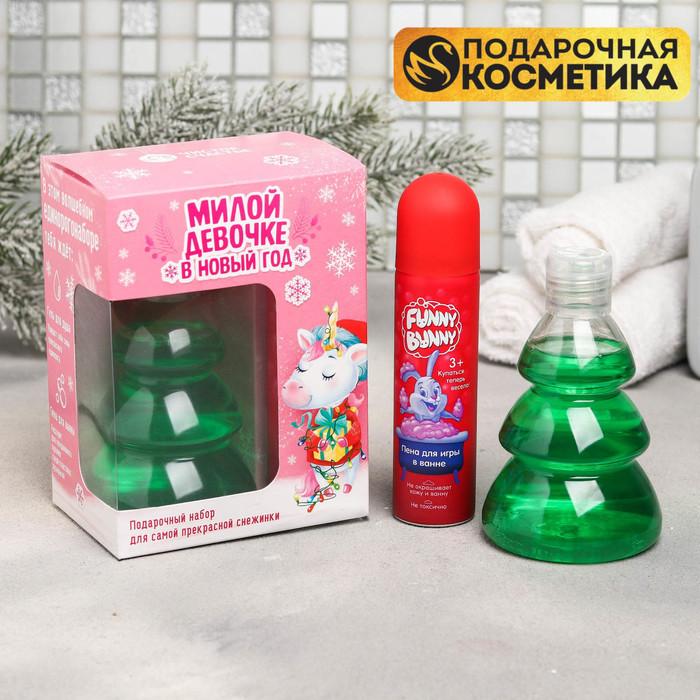 """Подарочный набор """"Милой девочке в Новый год"""": гель для душа, пена-аэрозоль для ванн"""