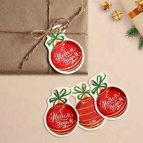 Шильдик на подарок Новый год «Новогодний шар», 6,0 ×8,4  см