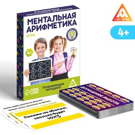 "The game is educational for kids ""Mental arithmetic"""