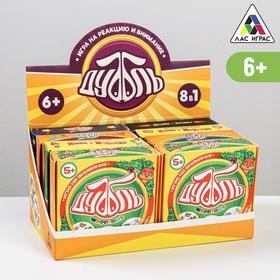 Комплект игр «Дуббль», 55 карт (8 игр в коробке)