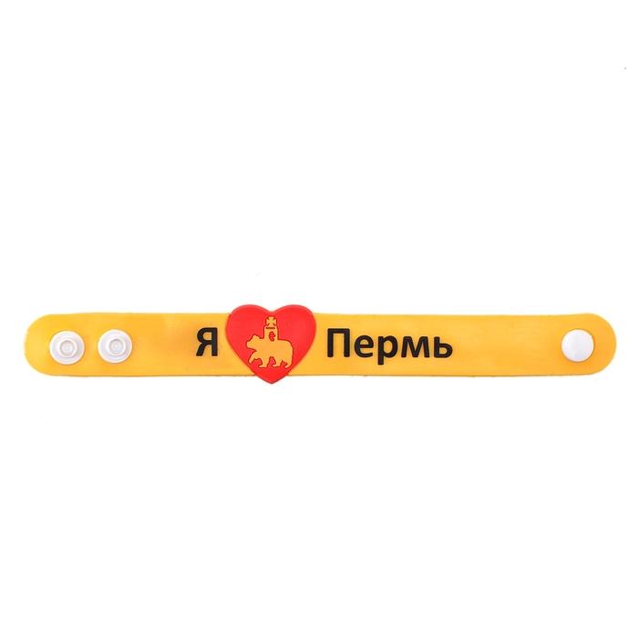 Браслет «Я люблю Пермь»