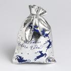Мешочек подарочный парча «Волшебного нового Года!» ,16 х24см