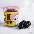 Чёрная смородина в тёмном шоколаде «С НГ, короче», 100 г