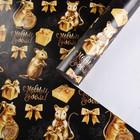 Бумага упаковочная глянцевая «Успехов в Новом году», 70 × 100 см