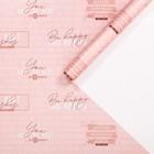 Бумага глянцевая Be happy, 70 × 100 см