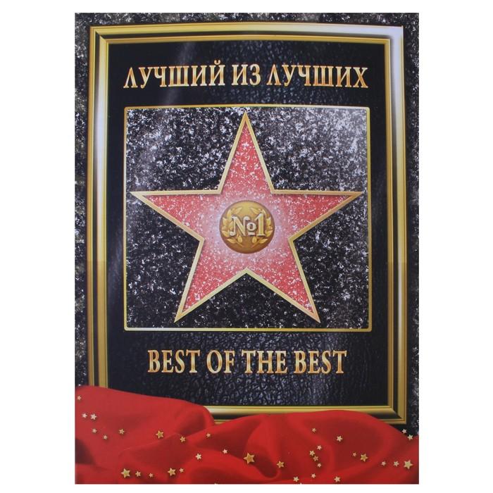 """Диплом звезда """"Самый Лучший папа на свете """" + маркер"""